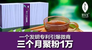 常乐宝紫竹盐-千年排毒秘方的重生之路