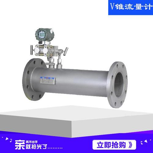 厂家直销气体液位差压式管道式V锥流量计