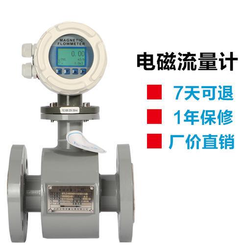 不锈钢\卫生型流量表/矿井水/污水/热水/流量表 计量表