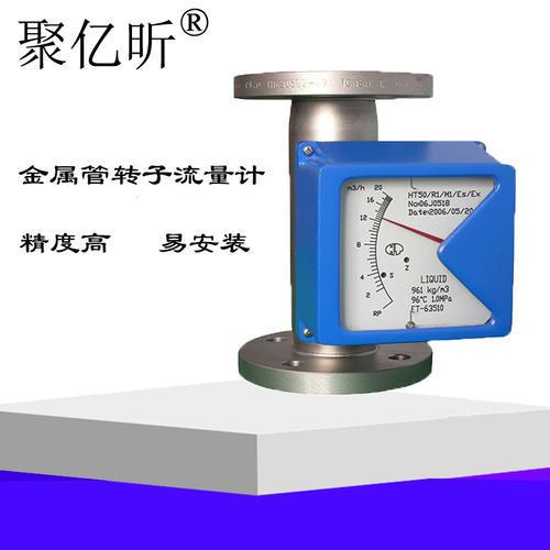 金属管浮子流量计金属转子流量计远传气体防腐流量计牛奶流量计表