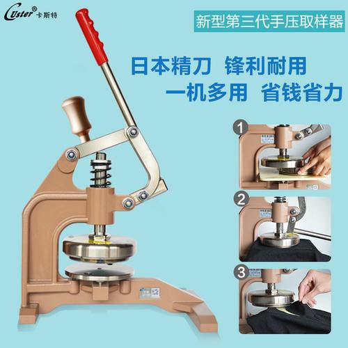 卡斯特CU-268纺织手压式取样刀码布刀刻盘手压式圆盘取样器包邮