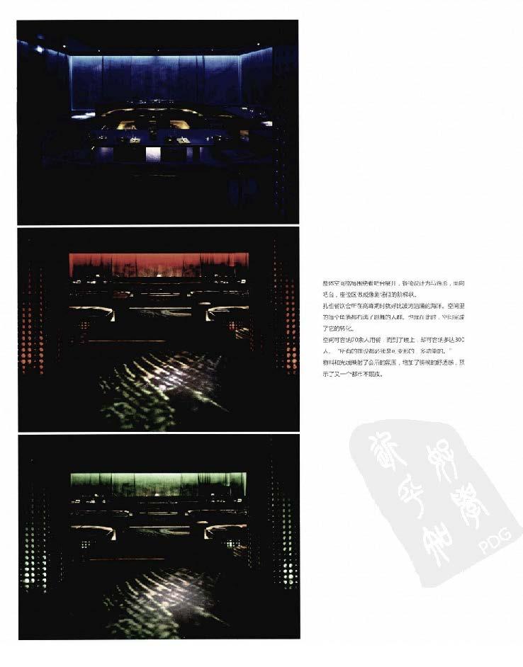 2010餐饮空间设计经典_Page_016.jpg