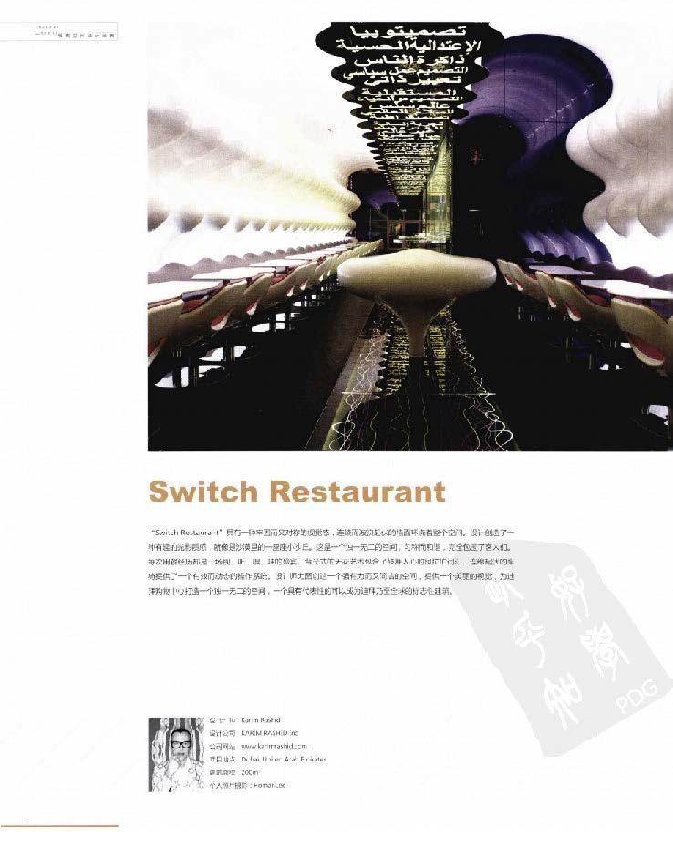 2010餐饮空间设计经典_Page_022.jpg
