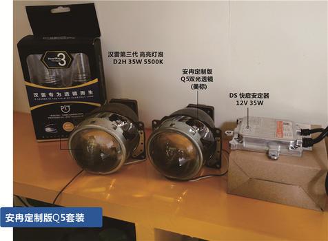 安冉定制版Q5双光透镜