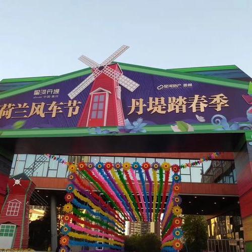 惠州星河丹堤首届国际风车节