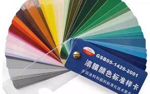 国标色卡-漆膜颜色标准色卡GSB05-1426-2001(值得收藏)