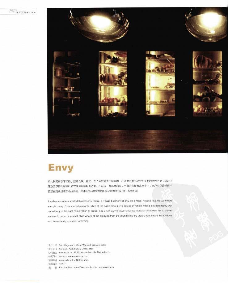 2010餐饮空间设计经典_Page_046.jpg