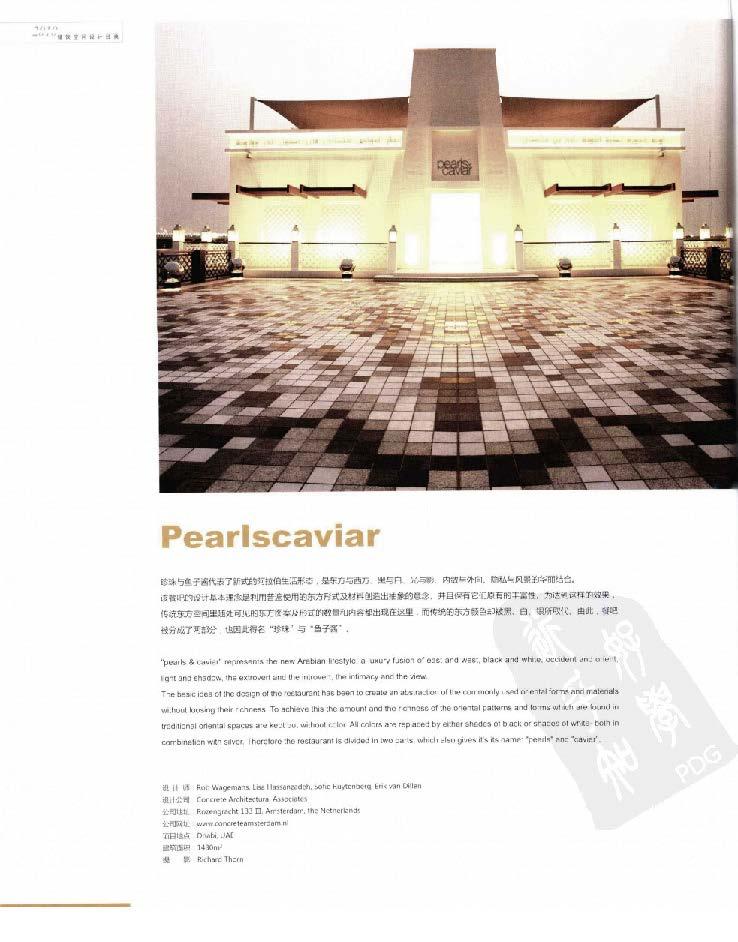 2010餐饮空间设计经典_Page_052.jpg