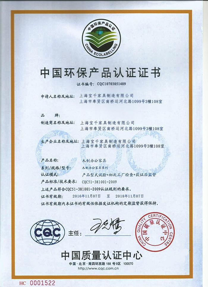環保產品證書.jpg
