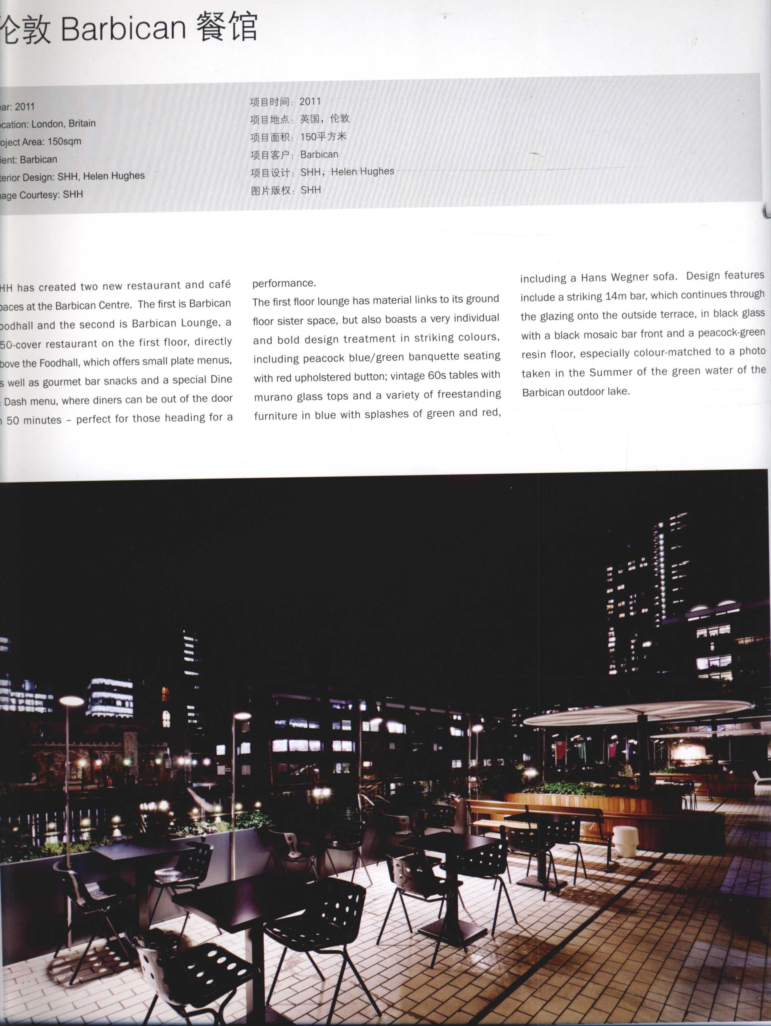 2012全球室内设计年鉴  餐饮_Page_016.jpg