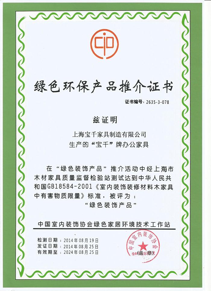 綠色環保證書.jpg