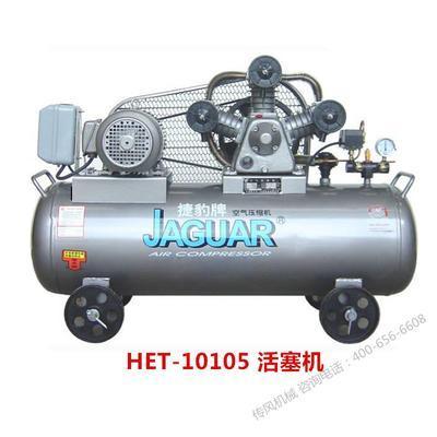 台湾捷豹HET-101057.5KW中高压活塞式空压机 往复式