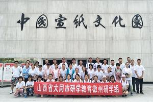 山西省大同市师生赴徽州研学旅行,满载而归!