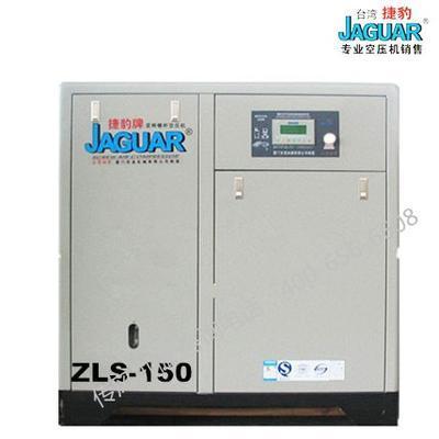 台湾捷豹ZLS150 110KW直联螺杆式空压机