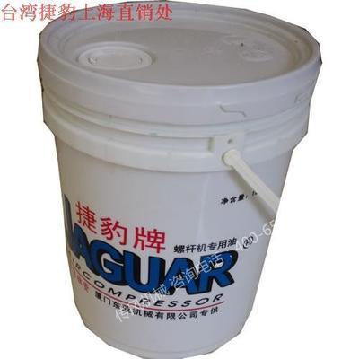 台湾捷豹牌螺杆式空压机专用油