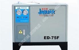 台湾捷豹ED-75F冷冻式干燥机 空气除水机