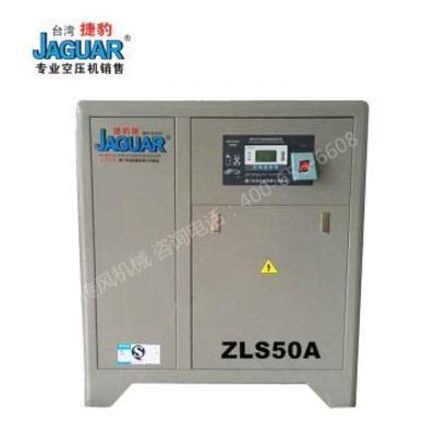 台湾捷豹ZLS50A37KW异步同轴异步螺杆式空压机