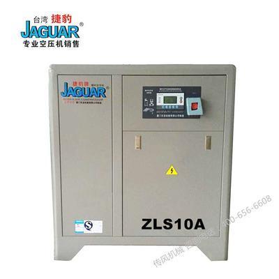 台湾捷豹ZLS10A7.5KW异步同轴异步螺杆式空压机