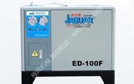台湾捷豹ED-100F冷冻式干燥机 空气除水机