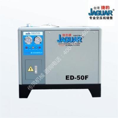 产品名称台湾捷豹ED-50F冷冻式干燥机 空气除水机