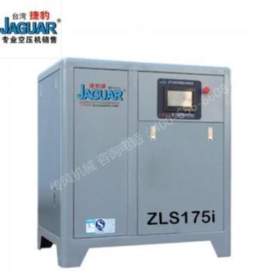台湾捷豹ZLS175i132KW永磁变频空压机