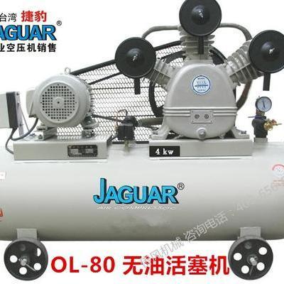 台湾捷豹OL-804KW无油活塞式空压机