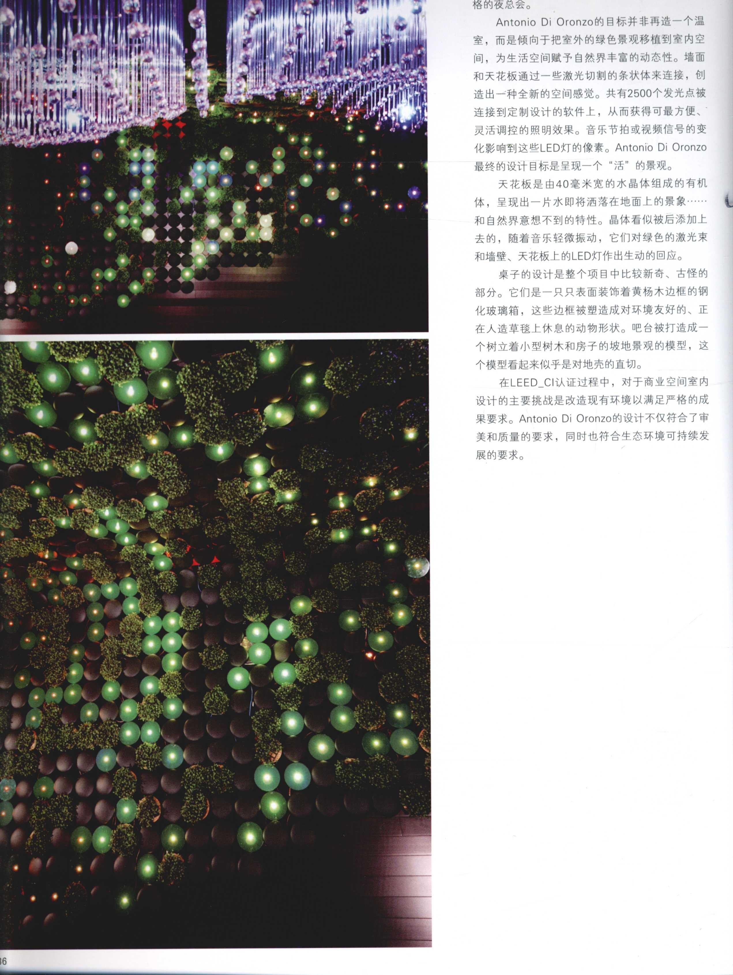 2012全球室内设计年鉴  餐饮_Page_034.jpg