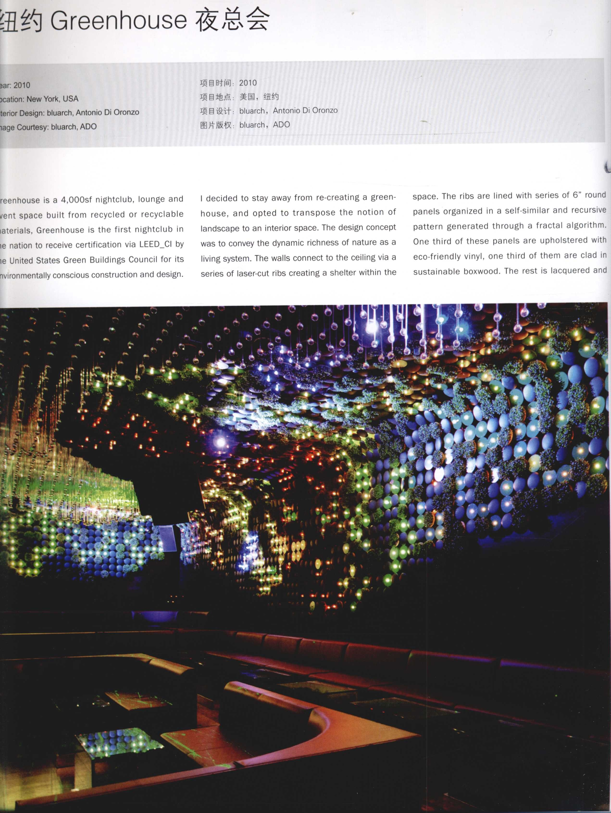 2012全球室内设计年鉴  餐饮_Page_032.jpg