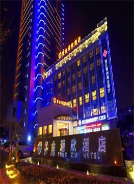上海紫金通欣酒店.jpg