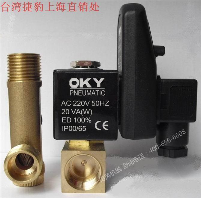 冷冻式干燥机电子排水器 吸附式干燥机电子排水阀.jpg