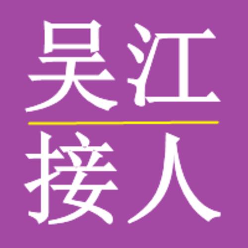 吳江電子工廠返費招聘接人服務信息