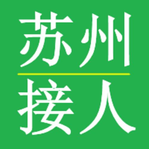 蘇州電子工廠招聘返費接人服務信息