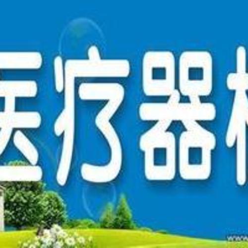 上海注册医疗器械公司和医药公司有什么区别?