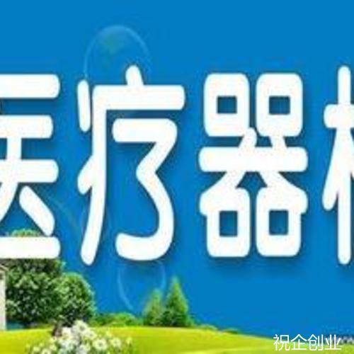 上海注册医疗器械公司新老流程对照表