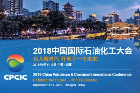 2018中国国际石油化工大会