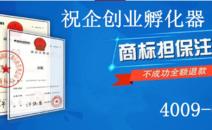 2017年上海商标注册流程及价格