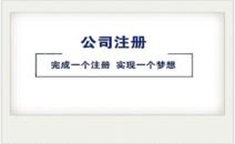 如何办理上海商标注册