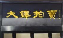 简讯 | 热烈庆祝大铎拍卖有限公司宜兴征集点挂牌运营