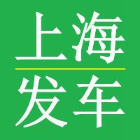 上海电子厂招聘返费发车信息