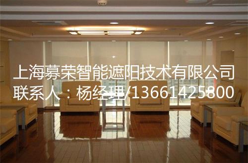 电动窗帘厂家,募荣遮阳,021-57646786