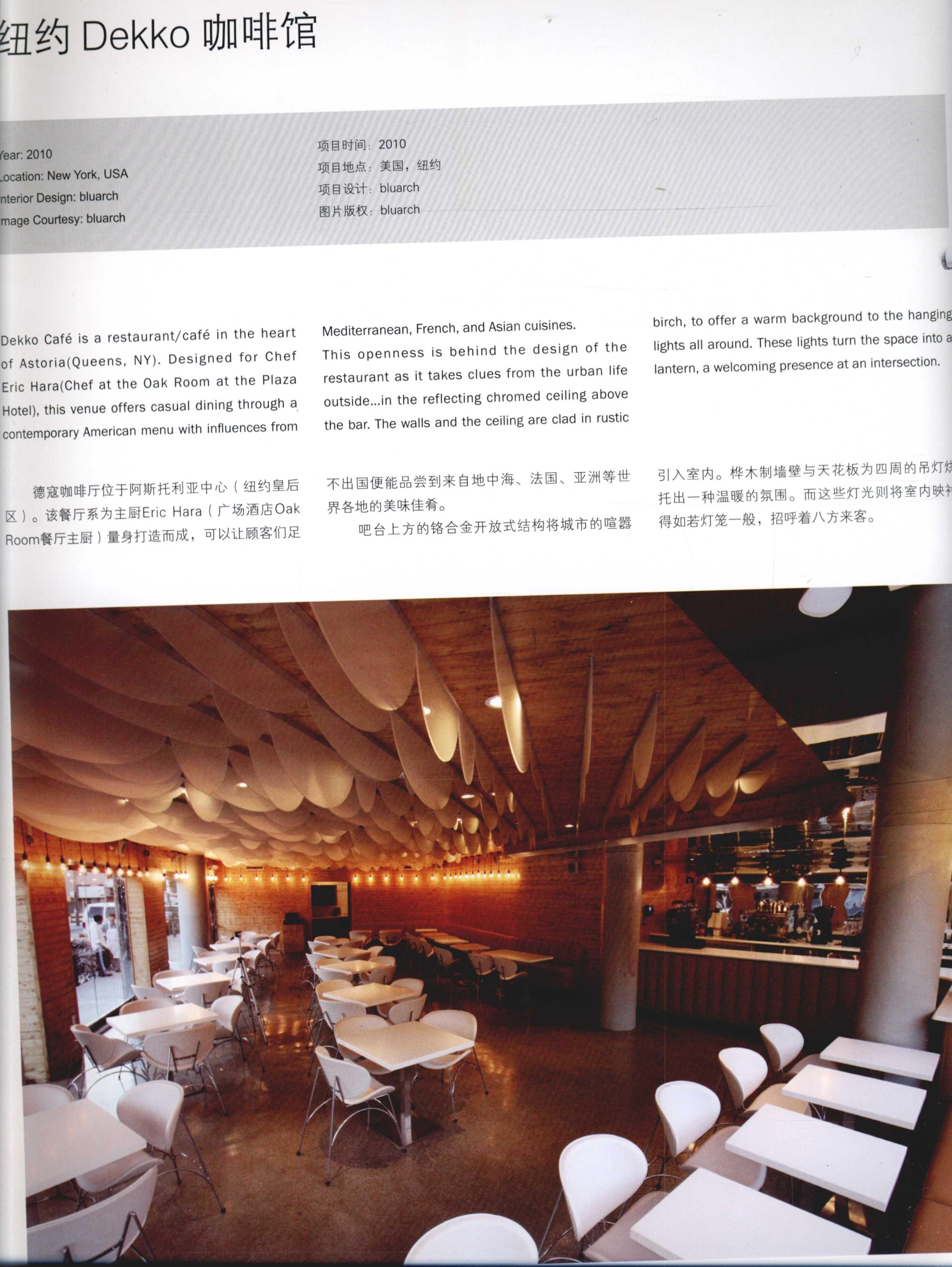 2012全球室内设计年鉴  餐饮_Page_048.jpg