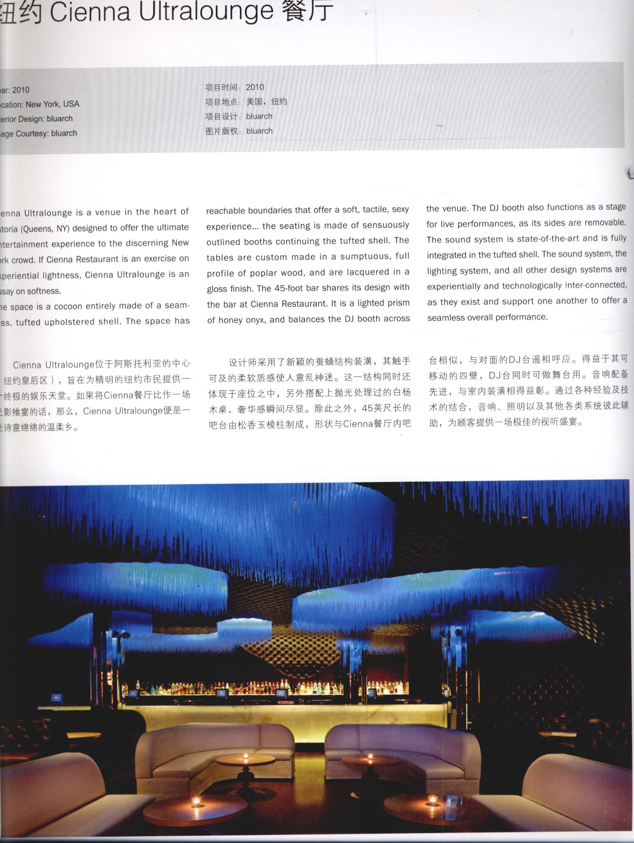 2012全球室内设计年鉴  餐饮_Page_042.jpg
