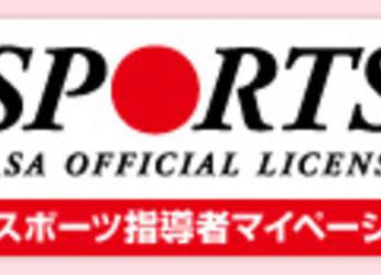 2018大阪国际体育健身用品及户外用品展览会SPORTEC