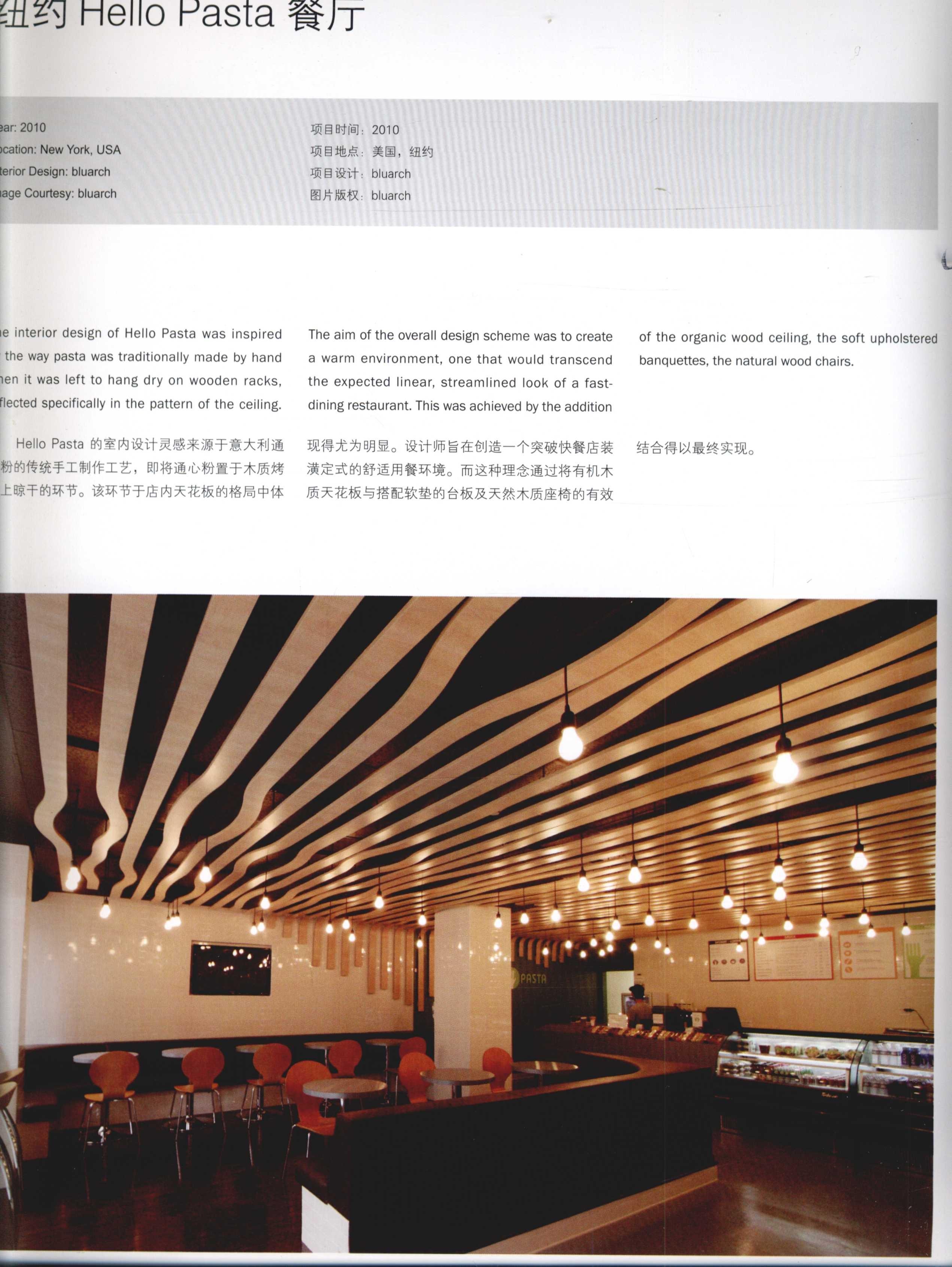 2012全球室内设计年鉴  餐饮_Page_056.jpg