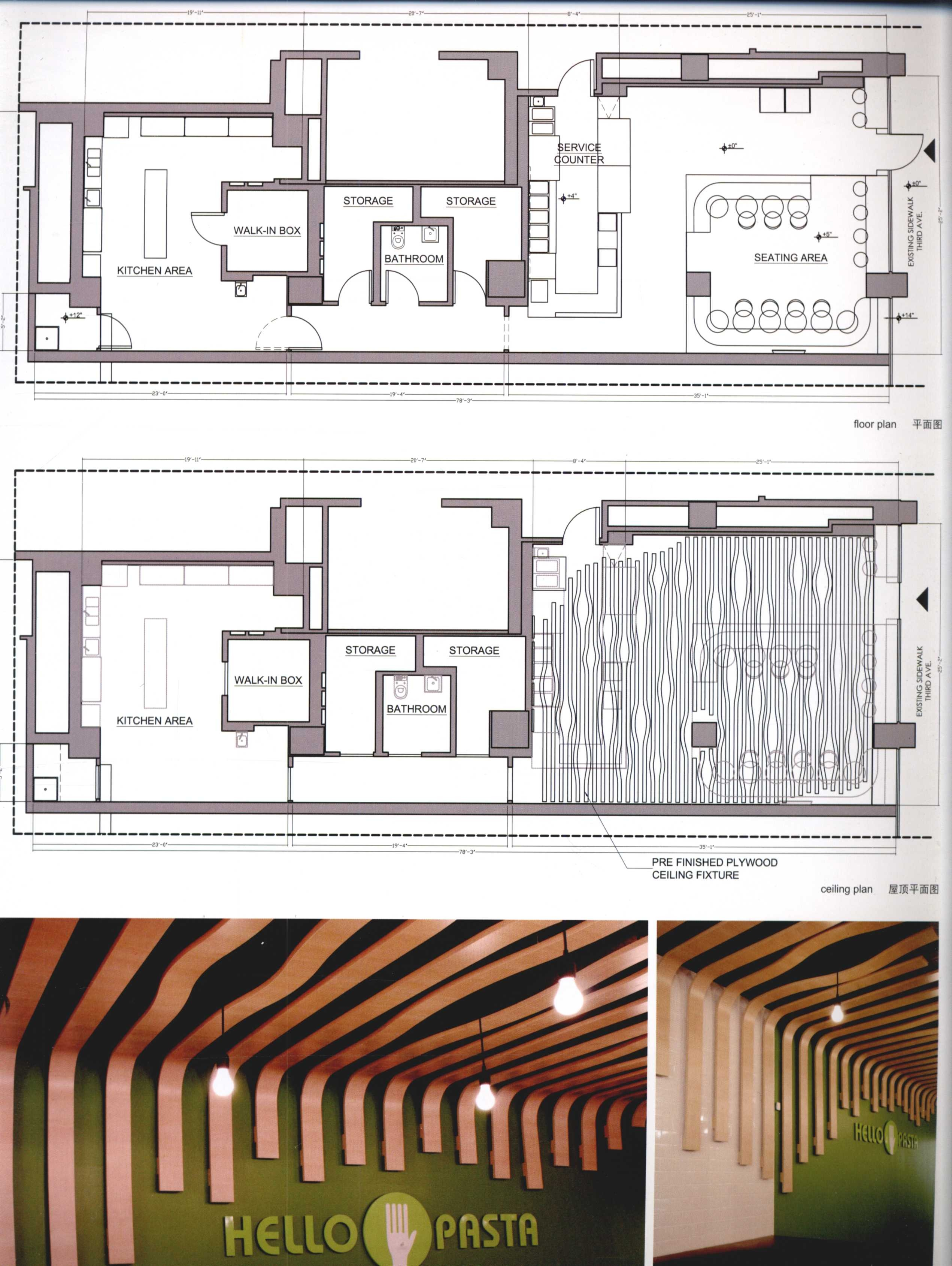 2012全球室内设计年鉴  餐饮_Page_059.jpg