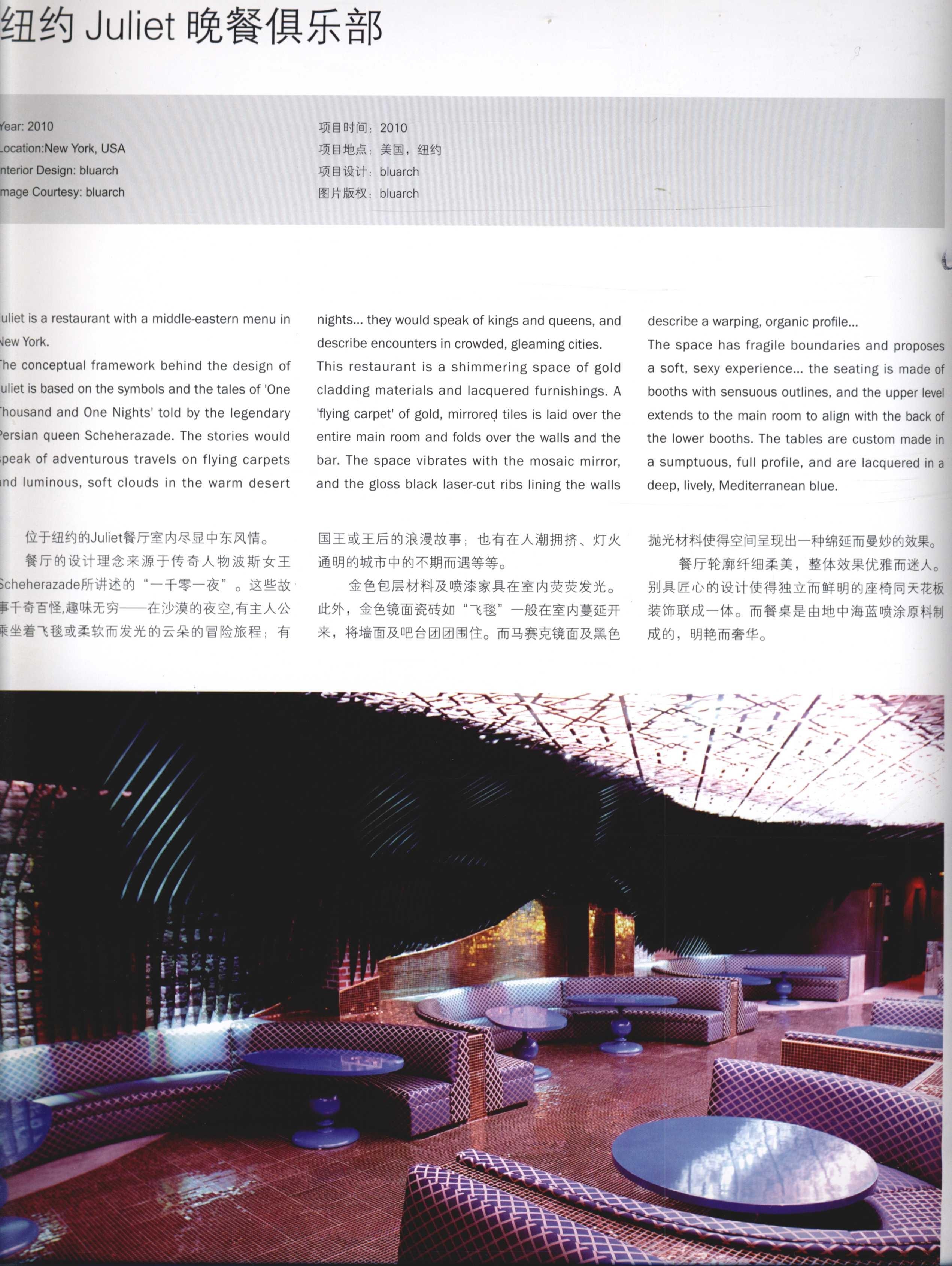 2012全球室内设计年鉴  餐饮_Page_060.jpg