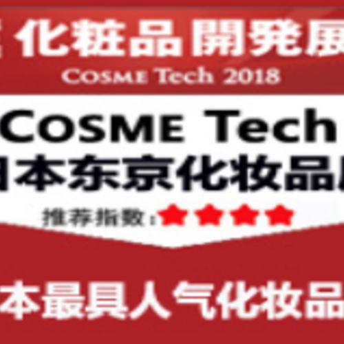 2021年日本东京国际美容化妆品技术展览会CosmeTech