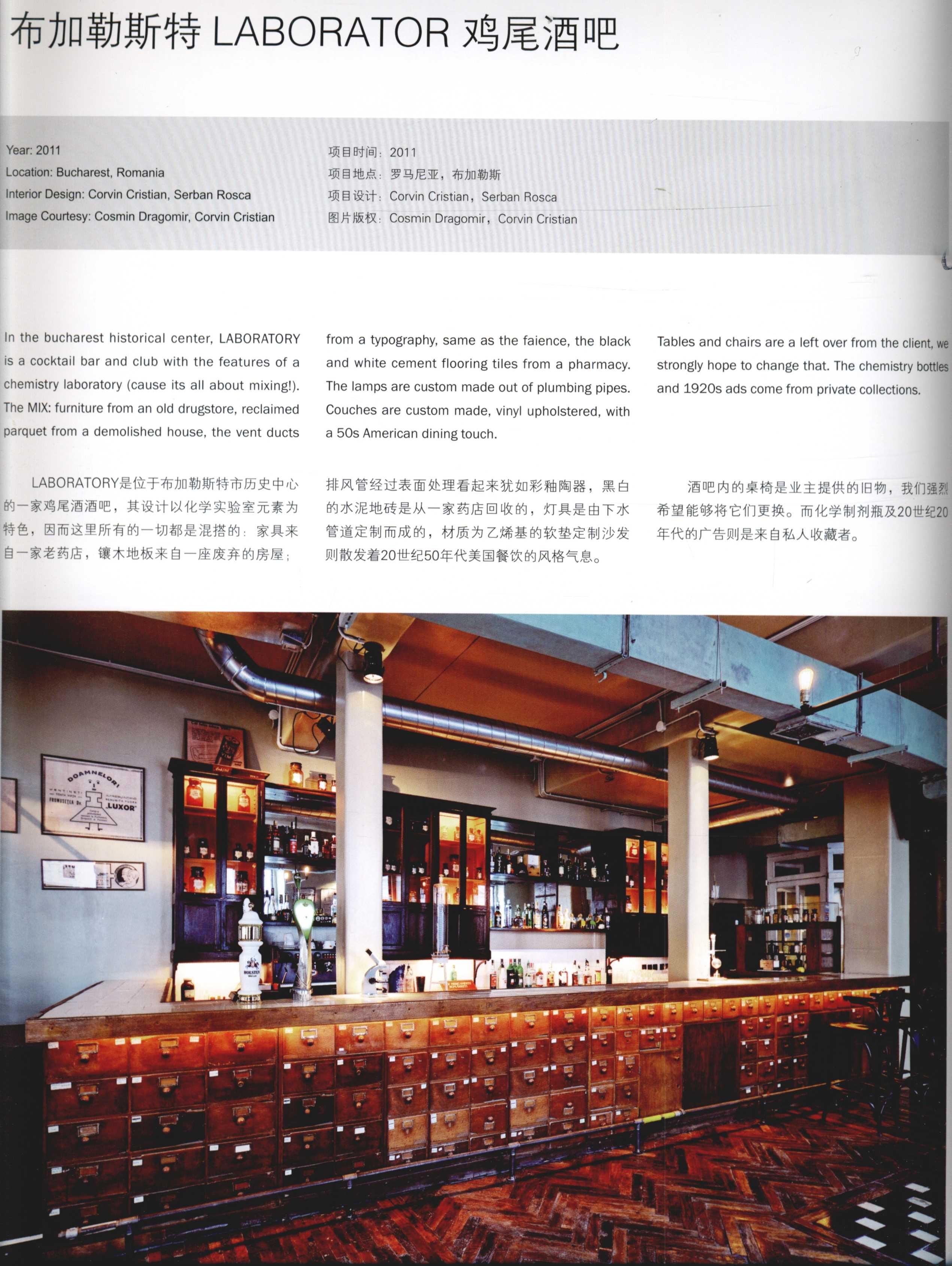 2012全球室内设计年鉴  餐饮_Page_080.jpg
