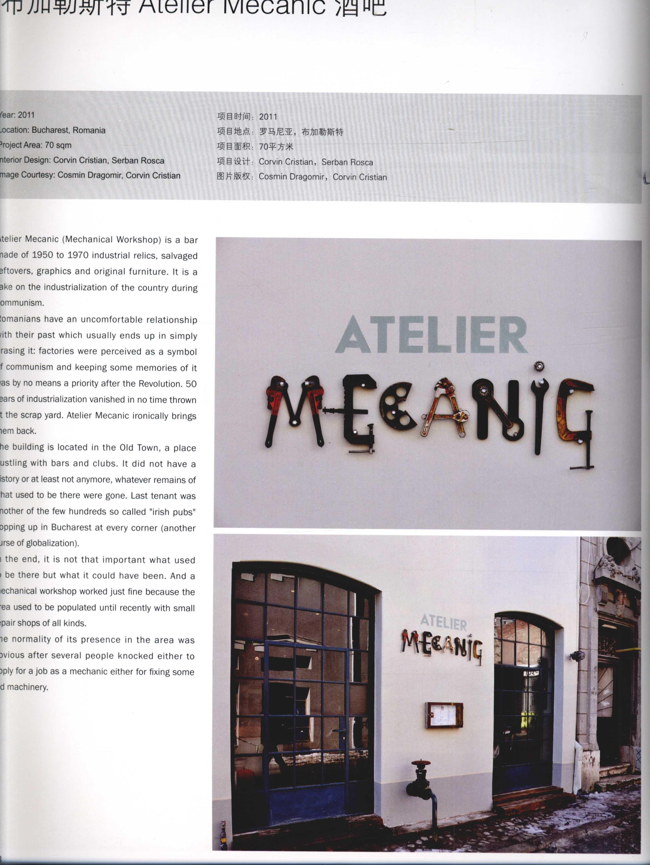 2012全球室内设计年鉴  餐饮_Page_074.jpg