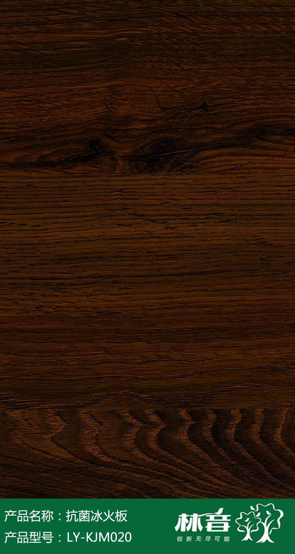 LY-KJM020 橡木.jpg